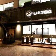 目黒ショールーム IN TOKYO-MEGURO