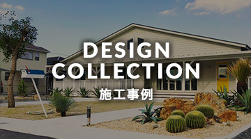 DESIGN COLLECTION/施工事例