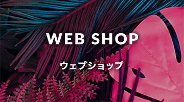 WEBSHOP/ウェブショップ