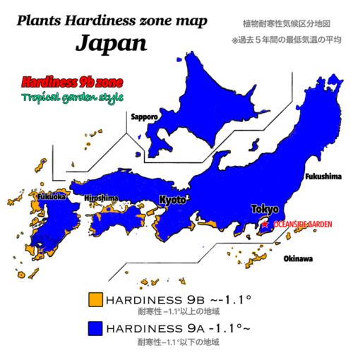 9b 全国 ハーディネス・クライメートゾーン